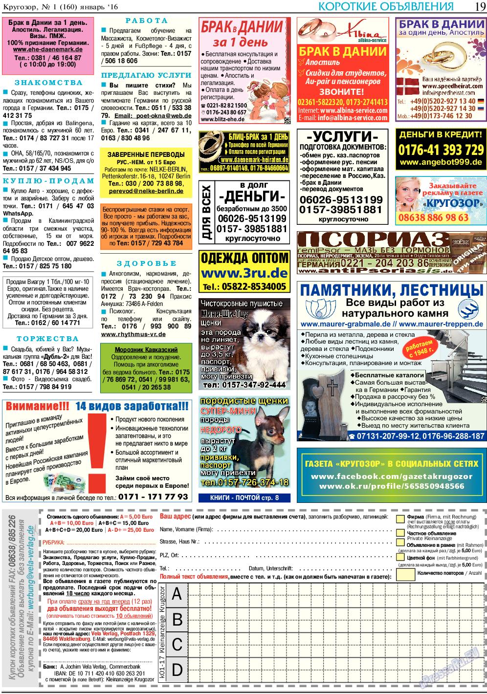Кругозор (газета). 2017 год, номер 1, стр. 19