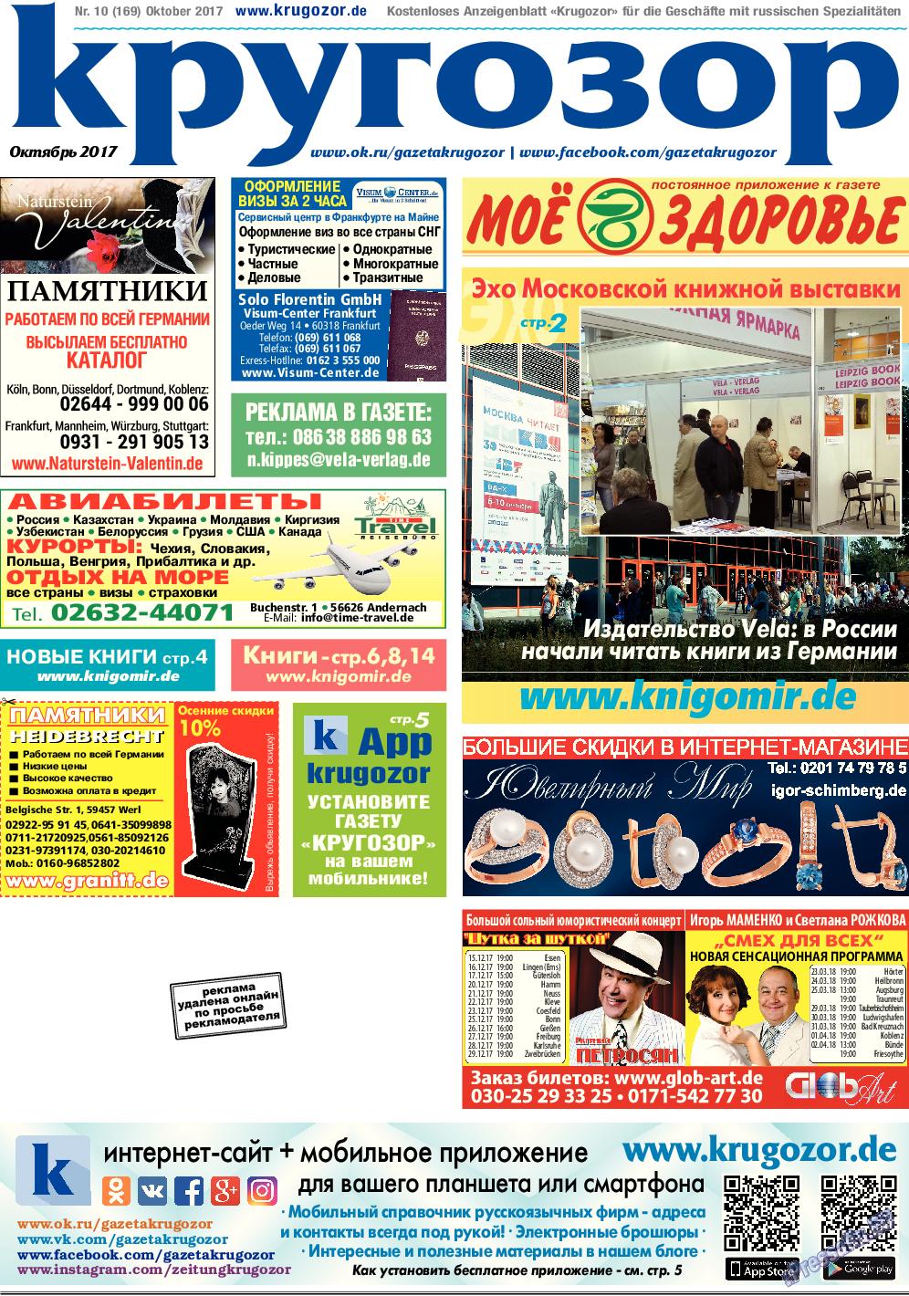Кругозор (газета). 2017 год, номер 10, стр. 1