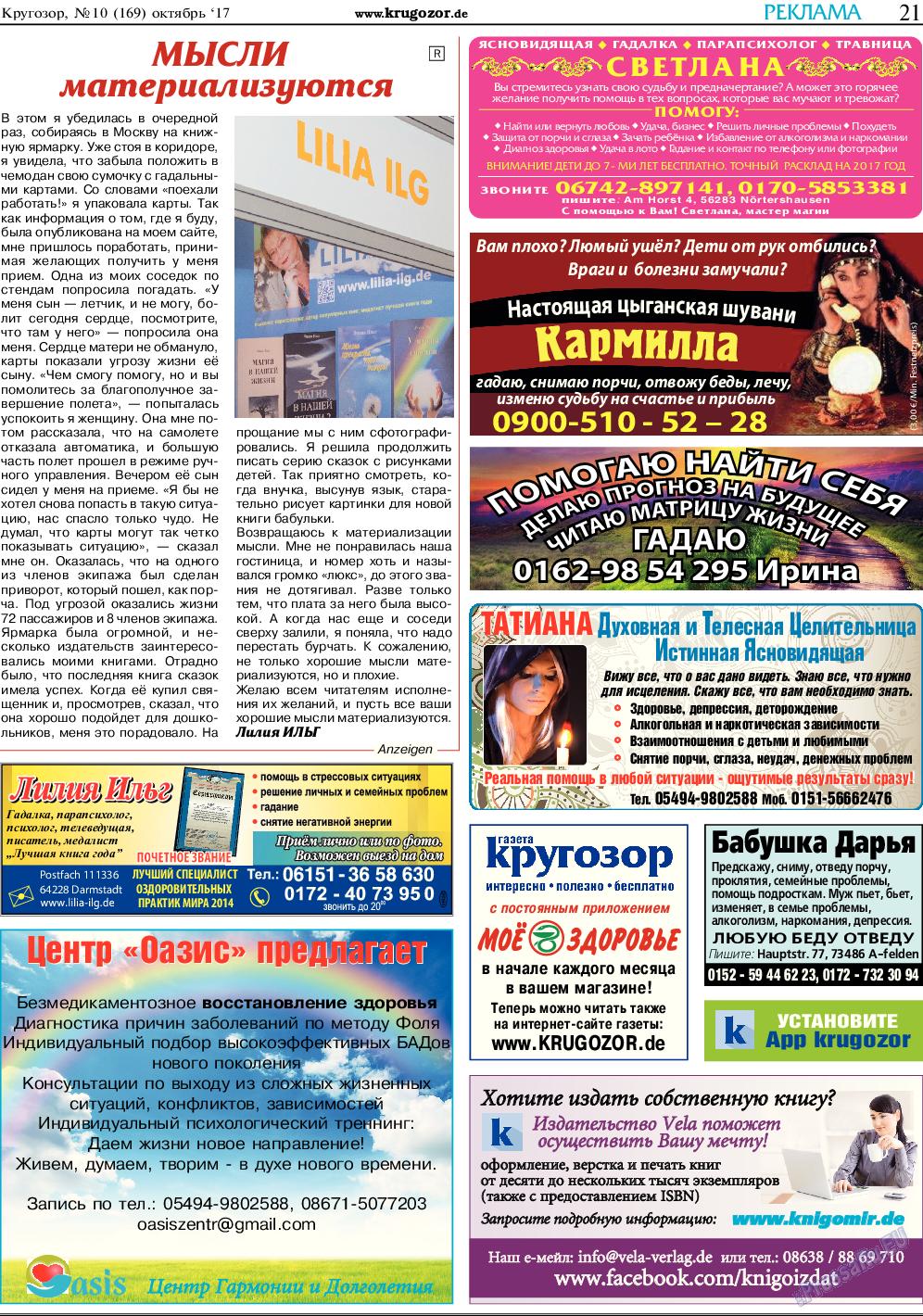 Кругозор (газета). 2017 год, номер 10, стр. 21