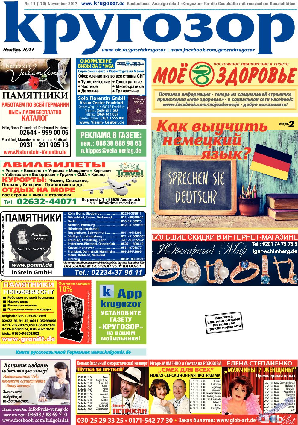 Кругозор (газета). 2017 год, номер 11, стр. 1