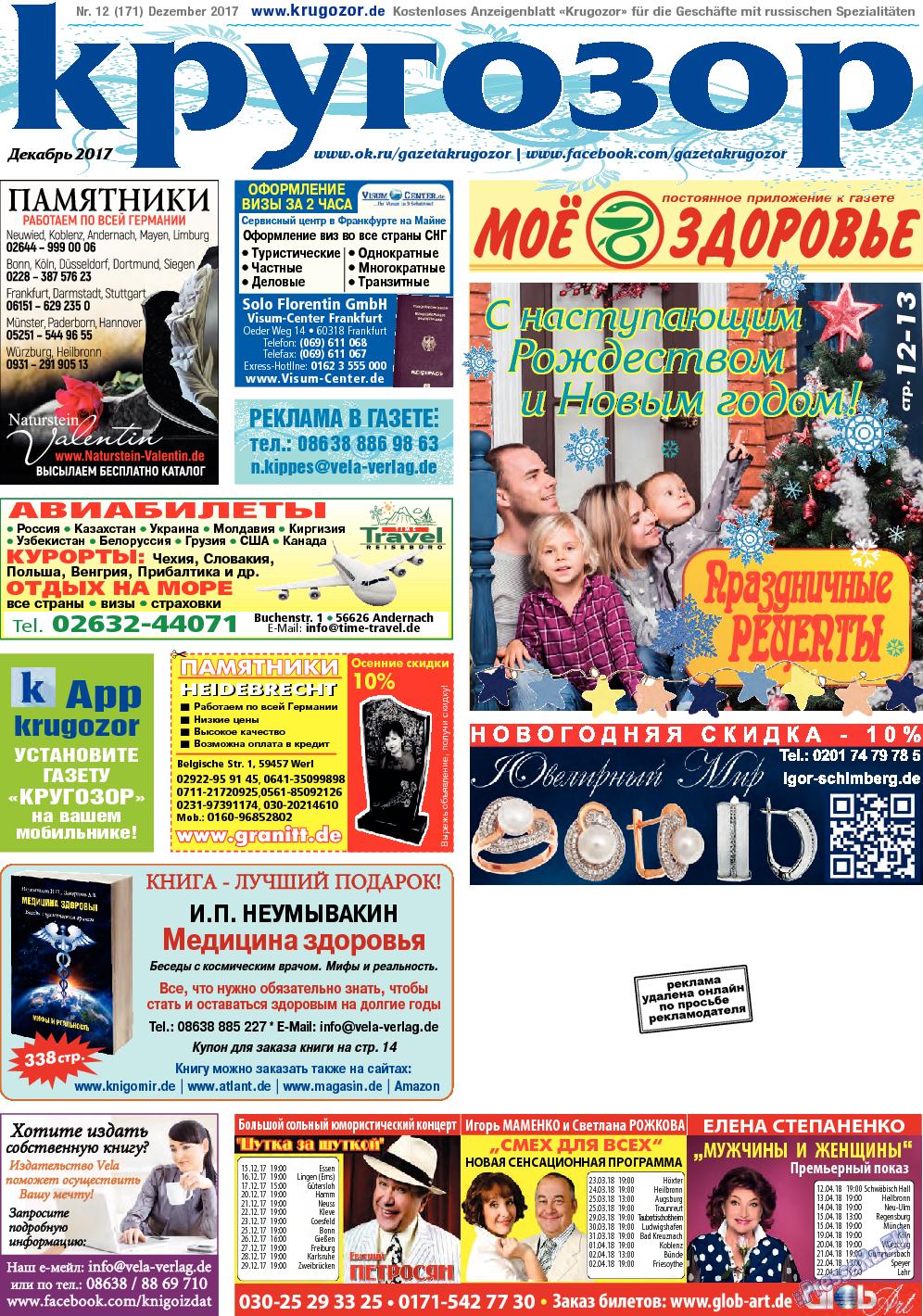 Кругозор (газета). 2017 год, номер 12, стр. 1
