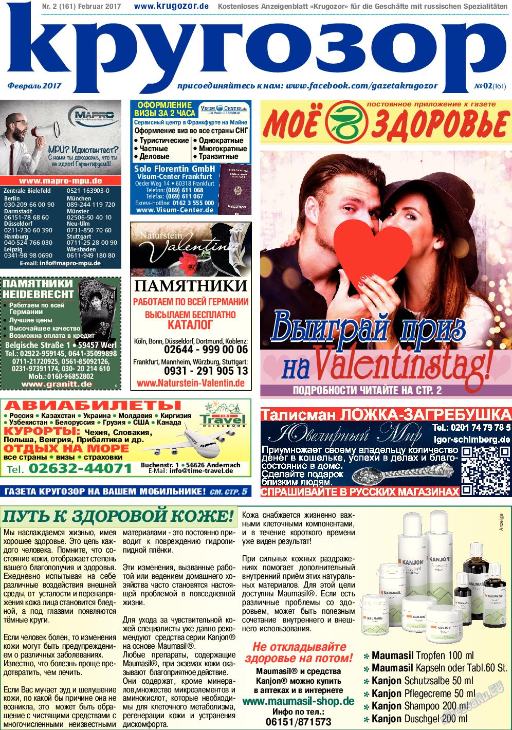 Кругозор (газета). 2017 год, номер 2, стр. 1