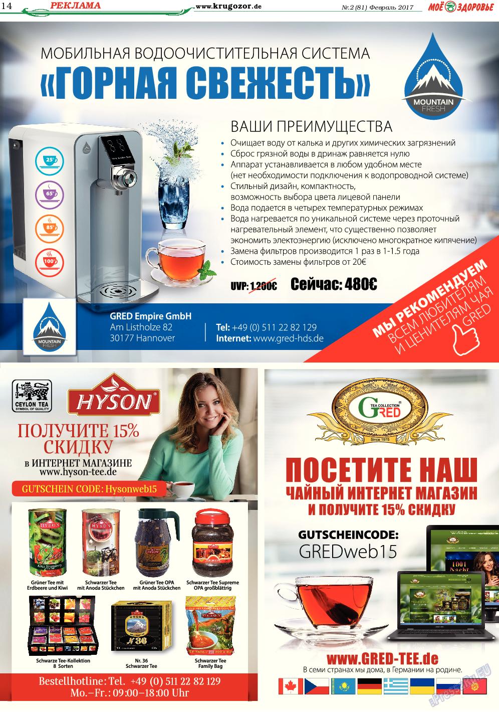 Кругозор (газета). 2017 год, номер 2, стр. 14