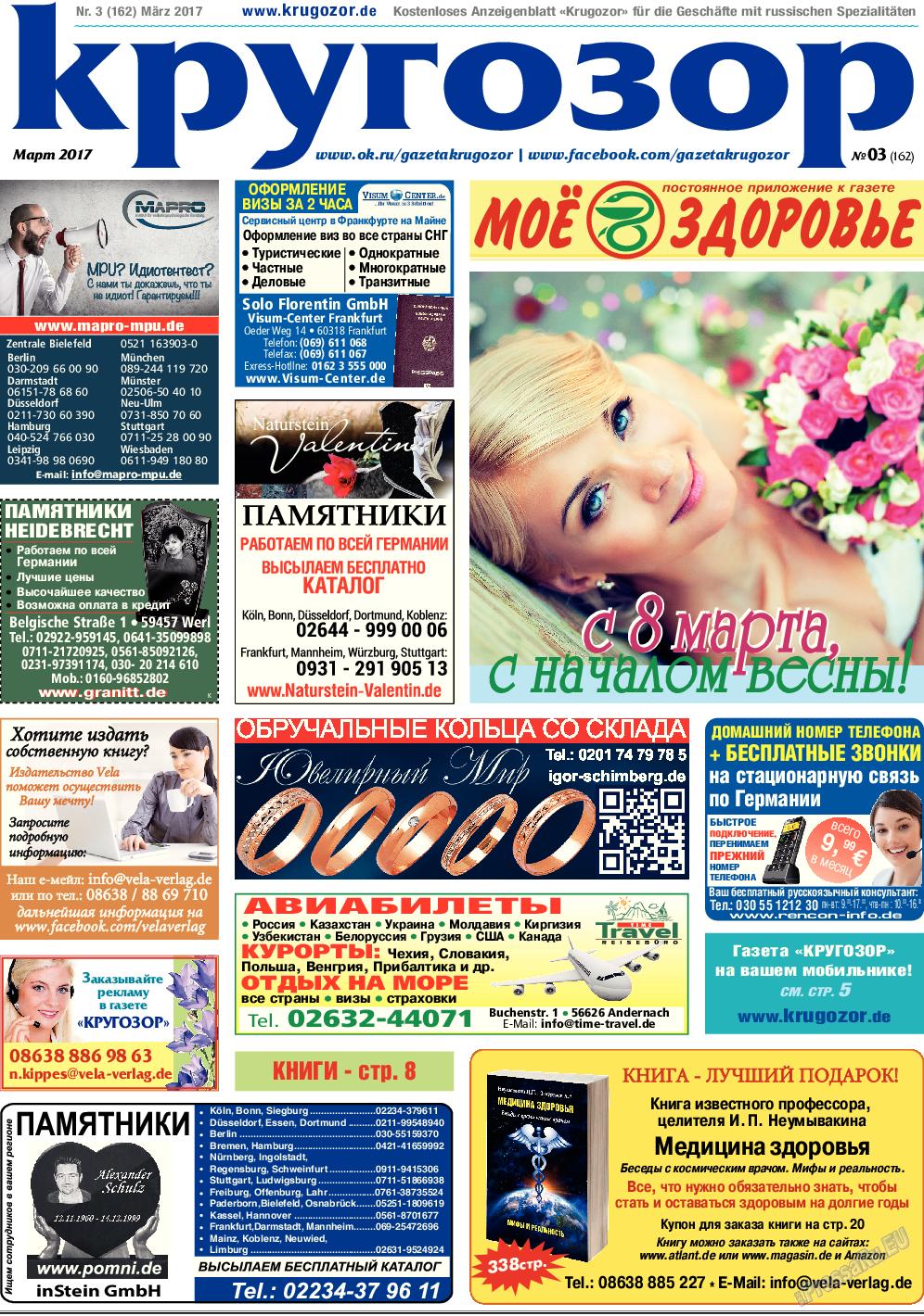 Кругозор (газета). 2017 год, номер 3, стр. 1