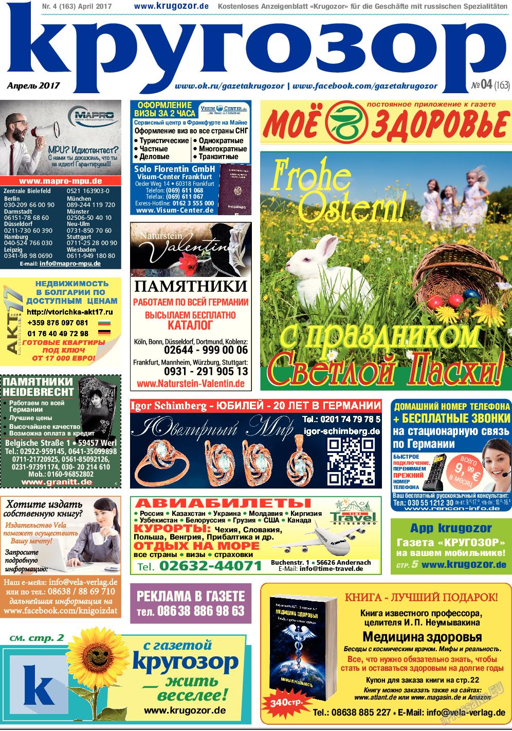 Кругозор (газета). 2017 год, номер 4, стр. 1