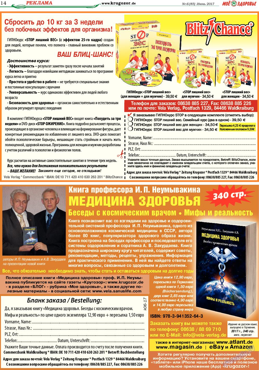 Кругозор (газета). 2017 год, номер 6, стр. 14