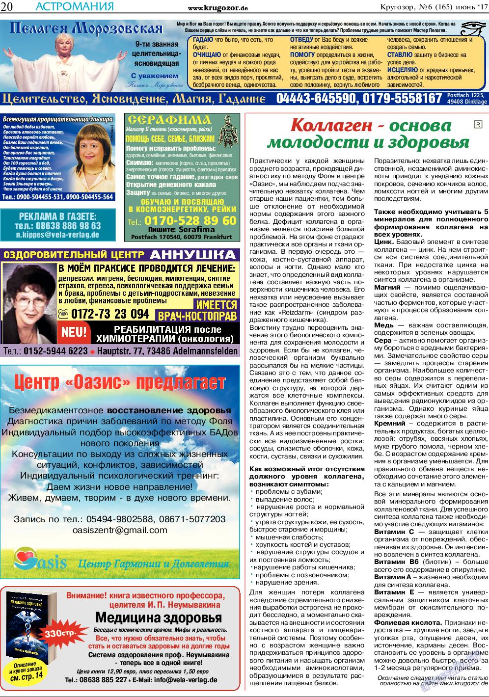 Кругозор (газета). 2017 год, номер 6, стр. 20