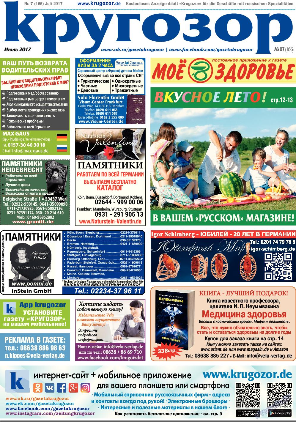 Кругозор (газета). 2017 год, номер 7, стр. 1