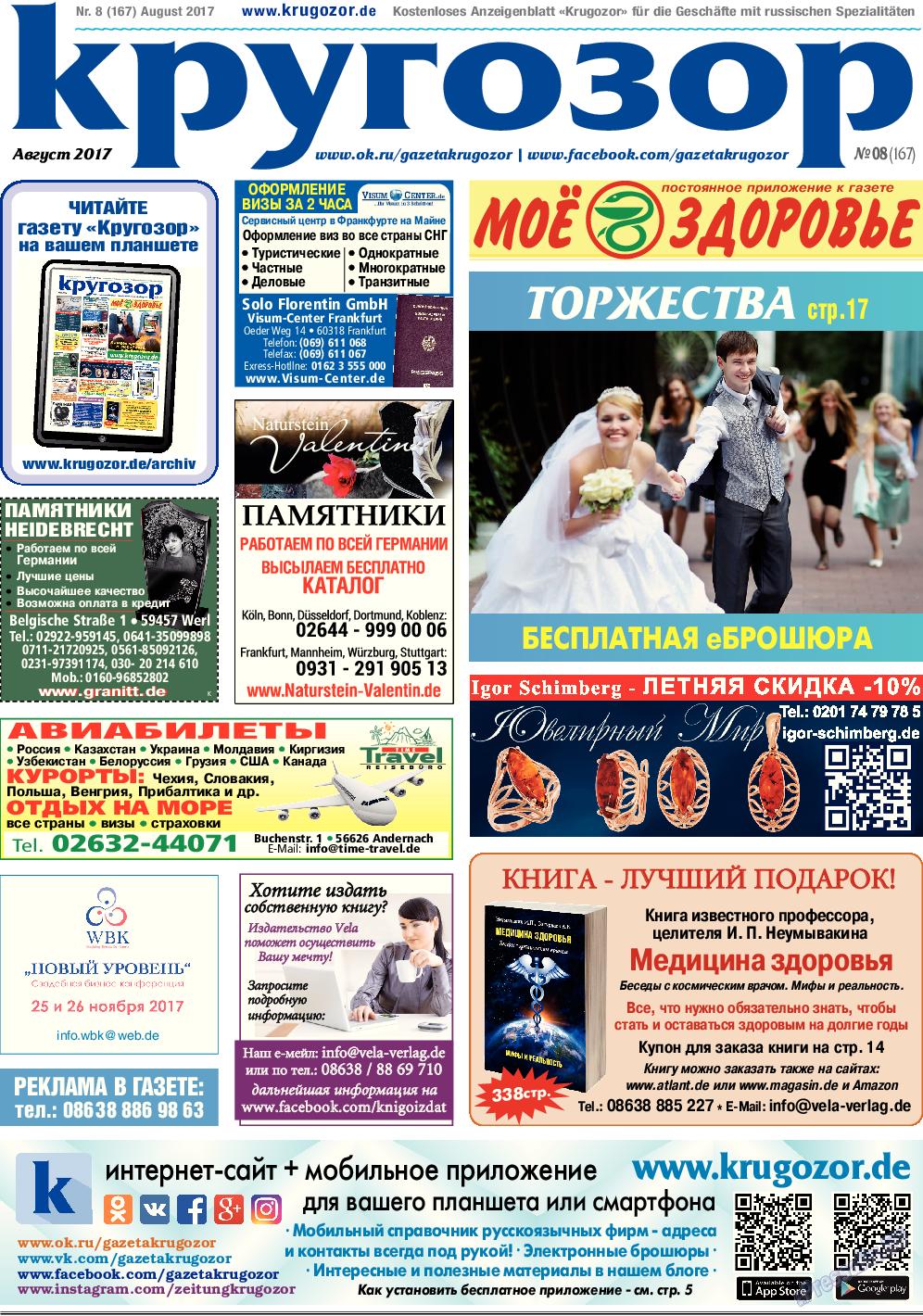 Кругозор (газета). 2017 год, номер 8, стр. 1