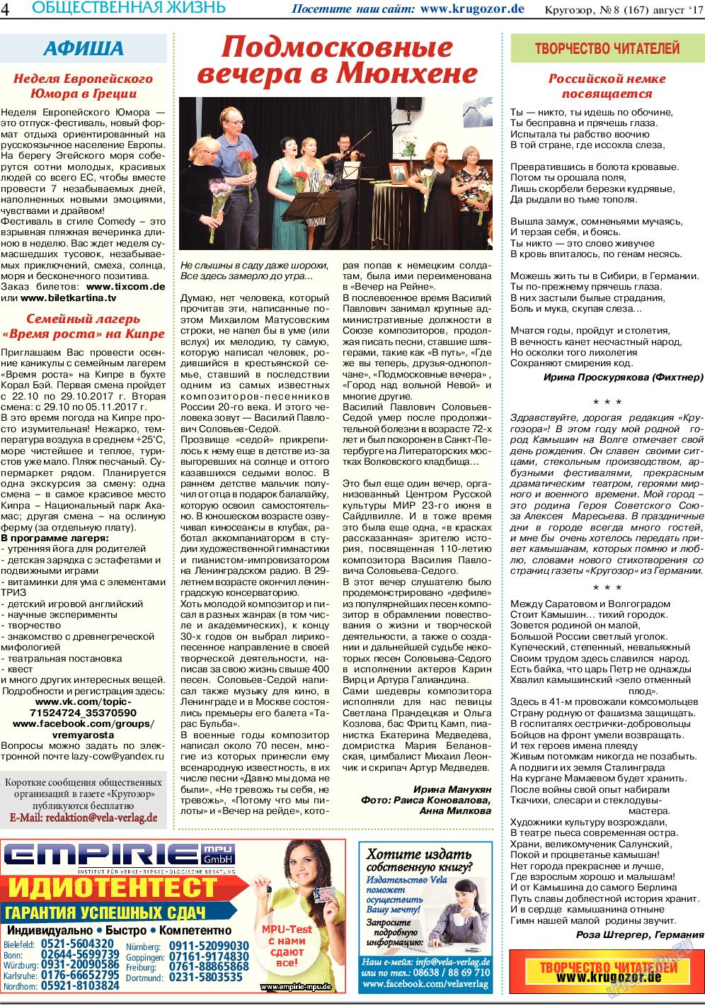 Кругозор (газета). 2017 год, номер 8, стр. 4