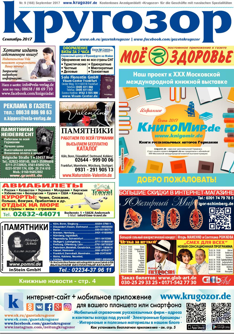 Кругозор (газета). 2017 год, номер 9, стр. 1