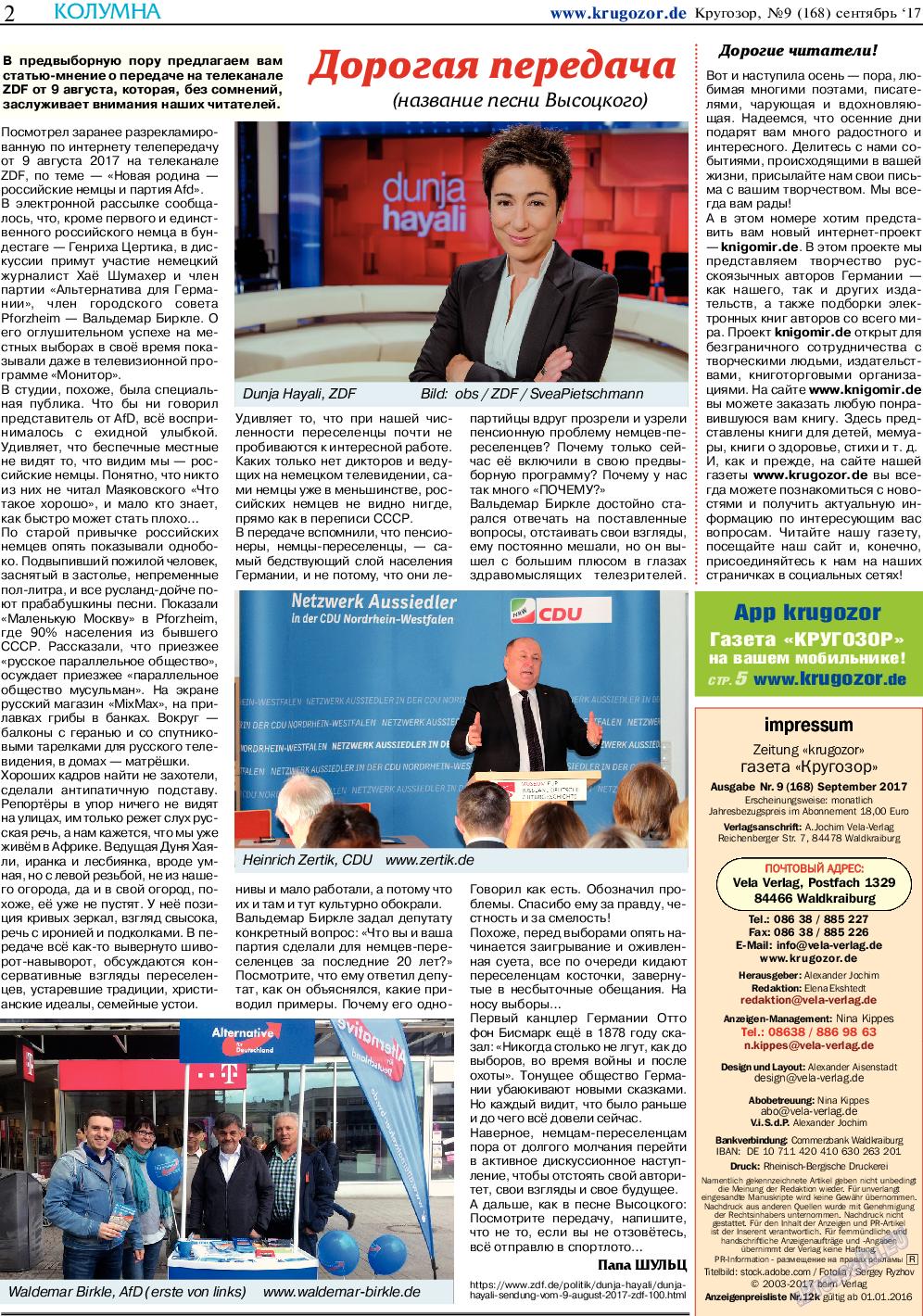 Кругозор (газета). 2017 год, номер 9, стр. 2