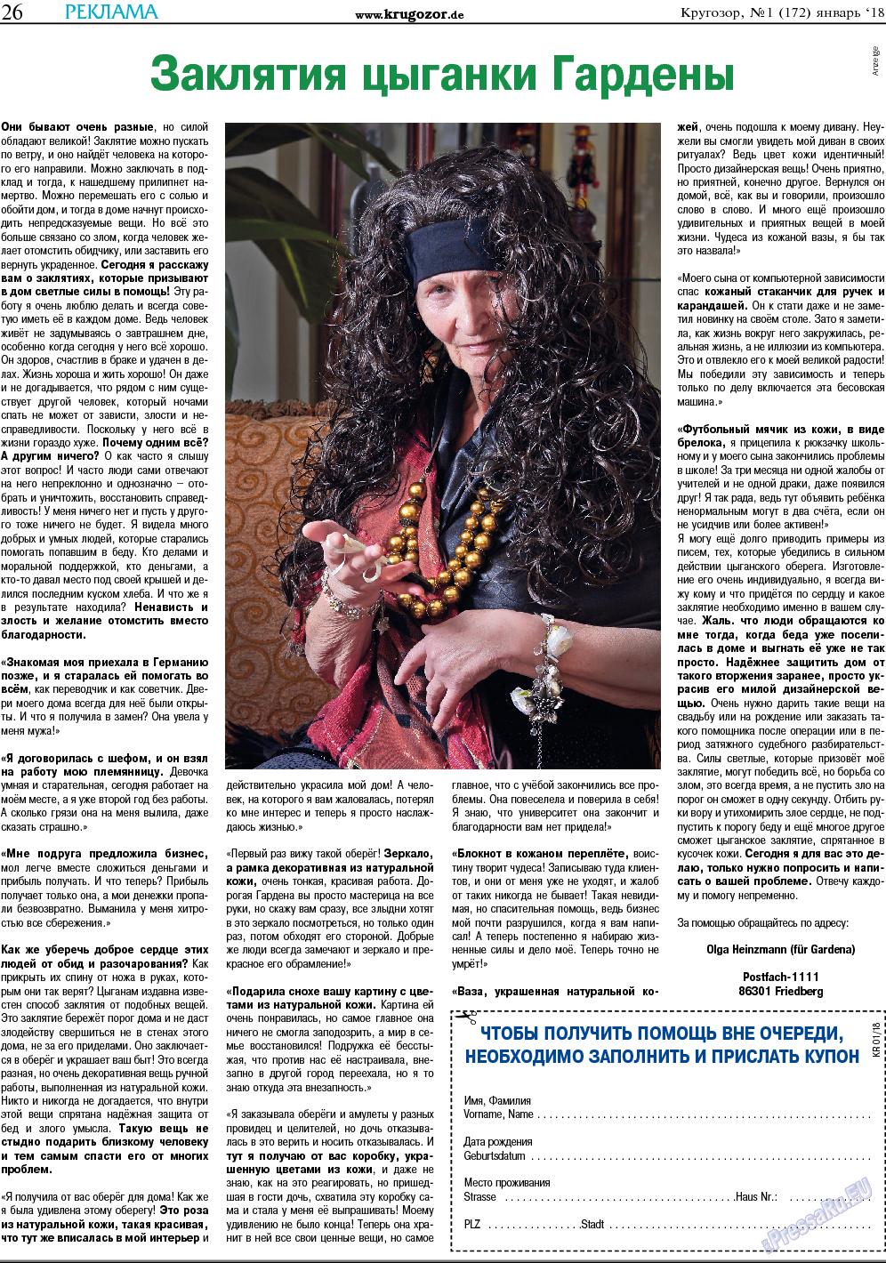 Кругозор (газета). 2018 год, номер 1, стр. 26