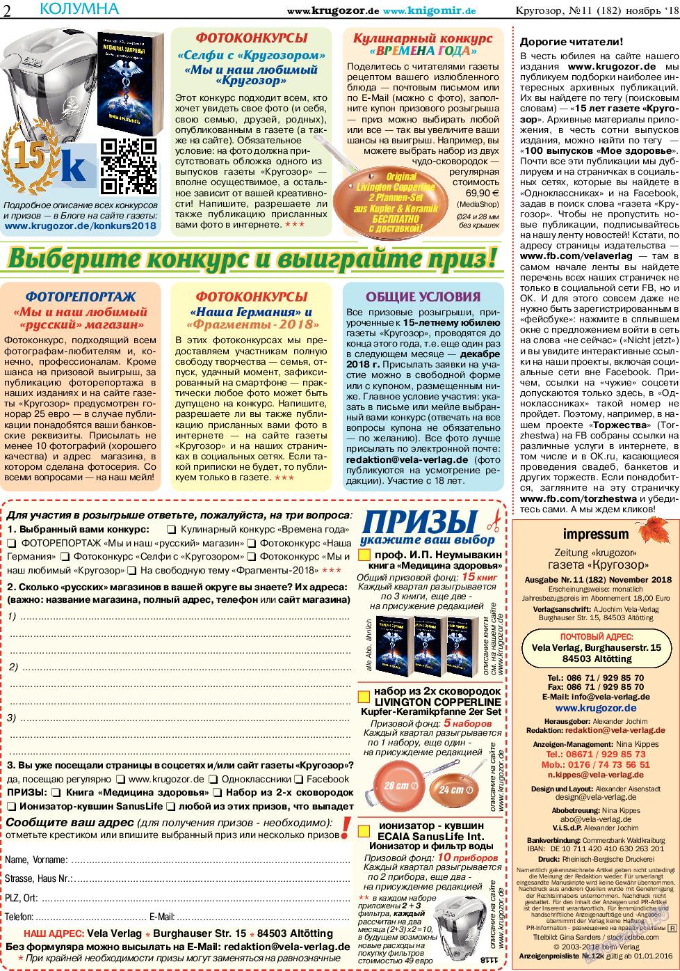 Кругозор (газета). 2018 год, номер 11, стр. 2