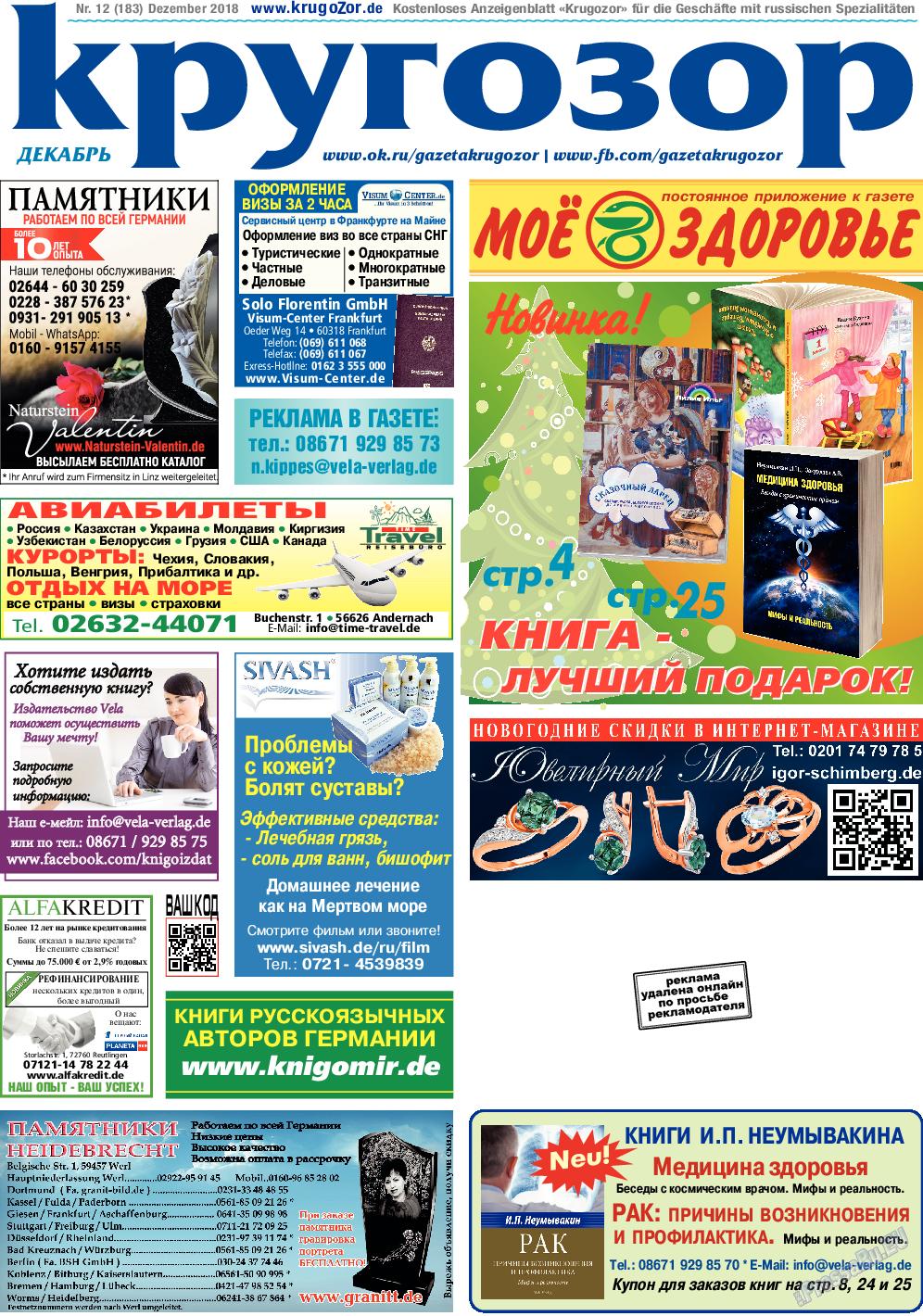 Кругозор (газета). 2018 год, номер 12, стр. 1