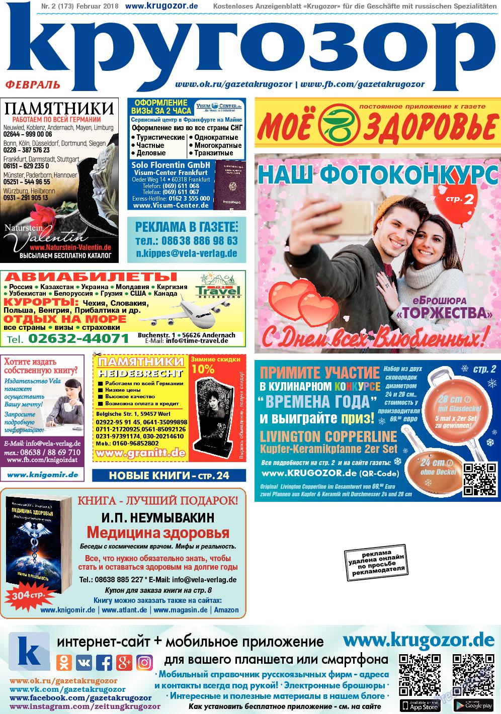 Кругозор (газета). 2018 год, номер 2, стр. 1