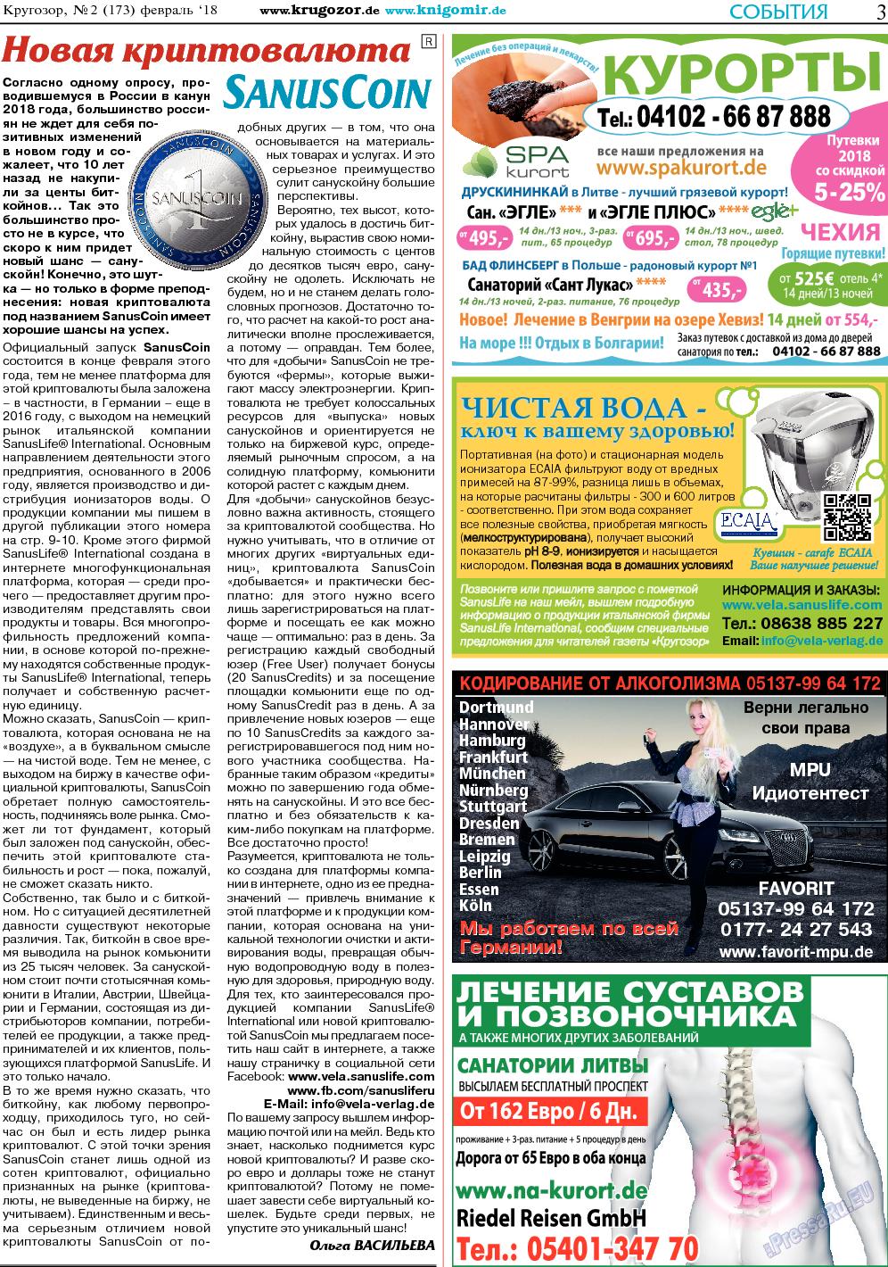 Кругозор (газета). 2018 год, номер 2, стр. 3