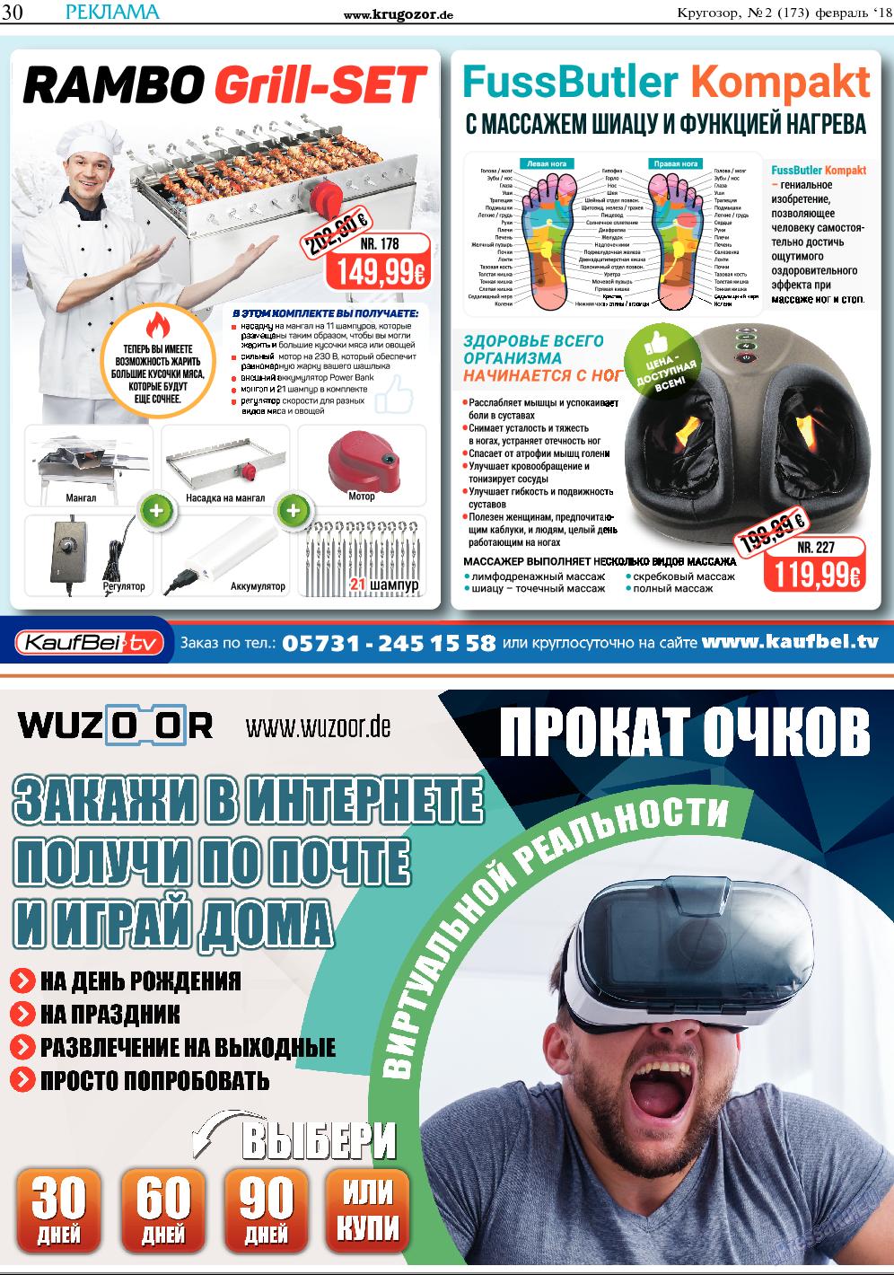 Кругозор (газета). 2018 год, номер 2, стр. 30