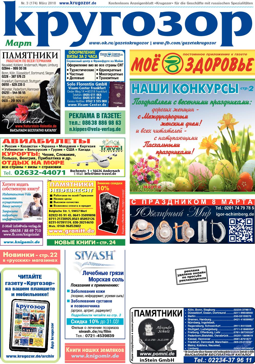Кругозор (газета). 2018 год, номер 3, стр. 1