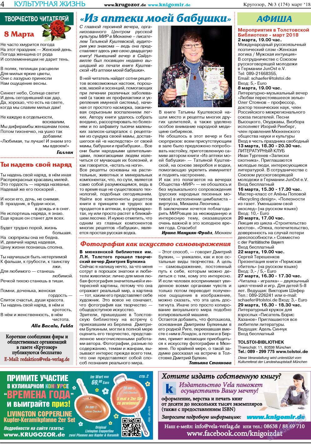 Кругозор (газета). 2018 год, номер 3, стр. 4