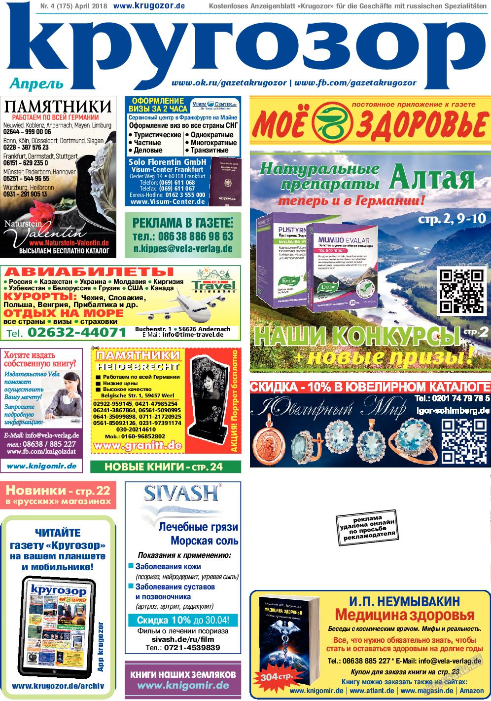 Кругозор (газета). 2018 год, номер 4, стр. 1