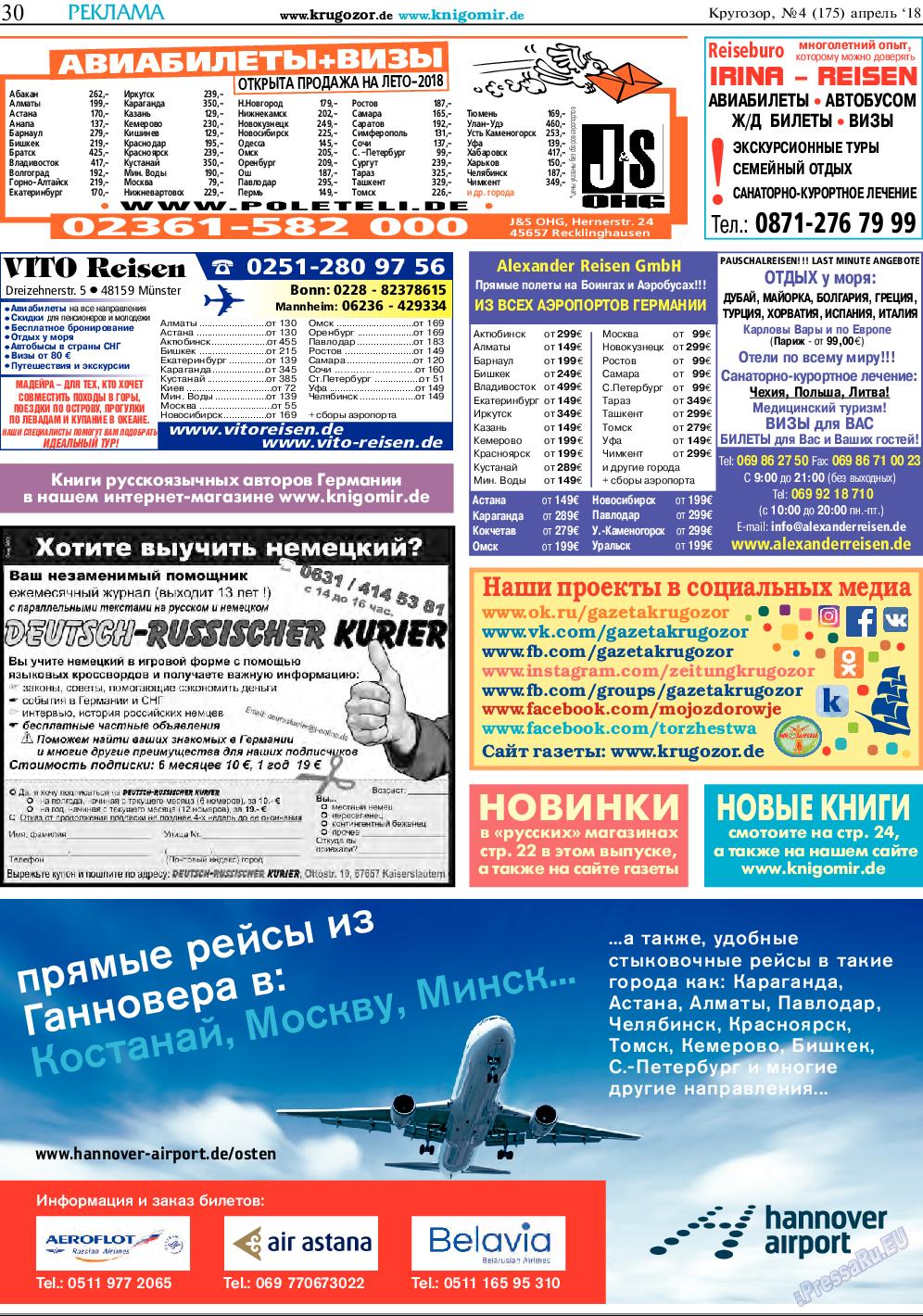 Кругозор (газета). 2018 год, номер 4, стр. 30