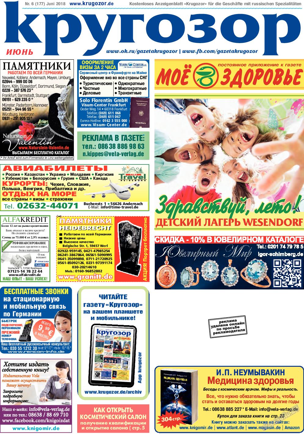 Кругозор (газета). 2018 год, номер 6, стр. 1