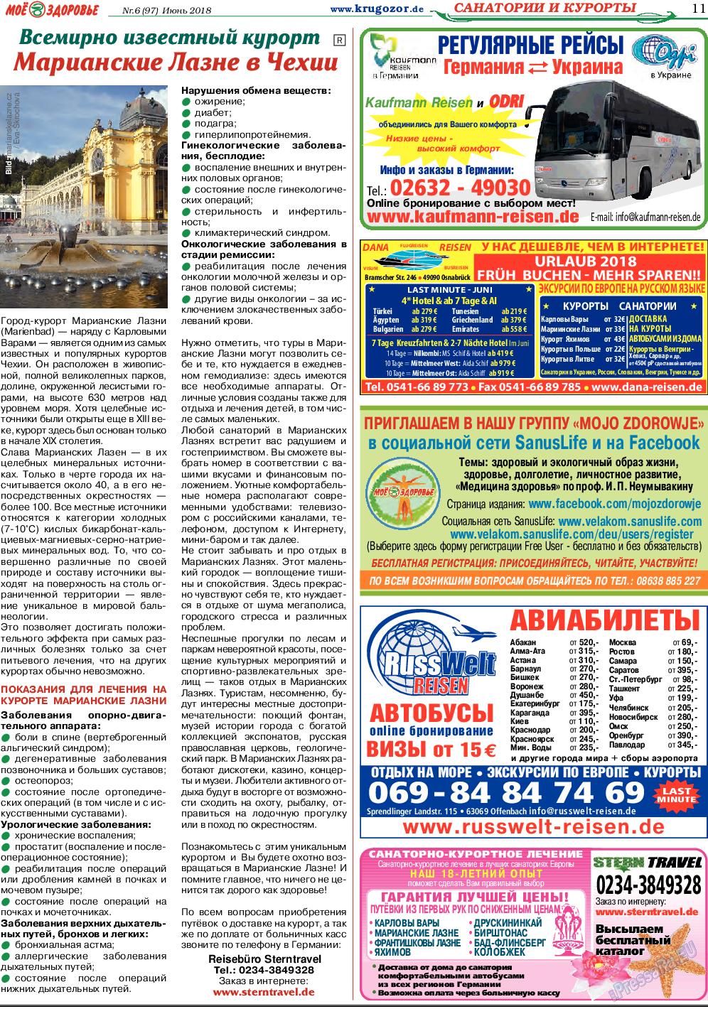 Кругозор (газета). 2018 год, номер 6, стр. 11