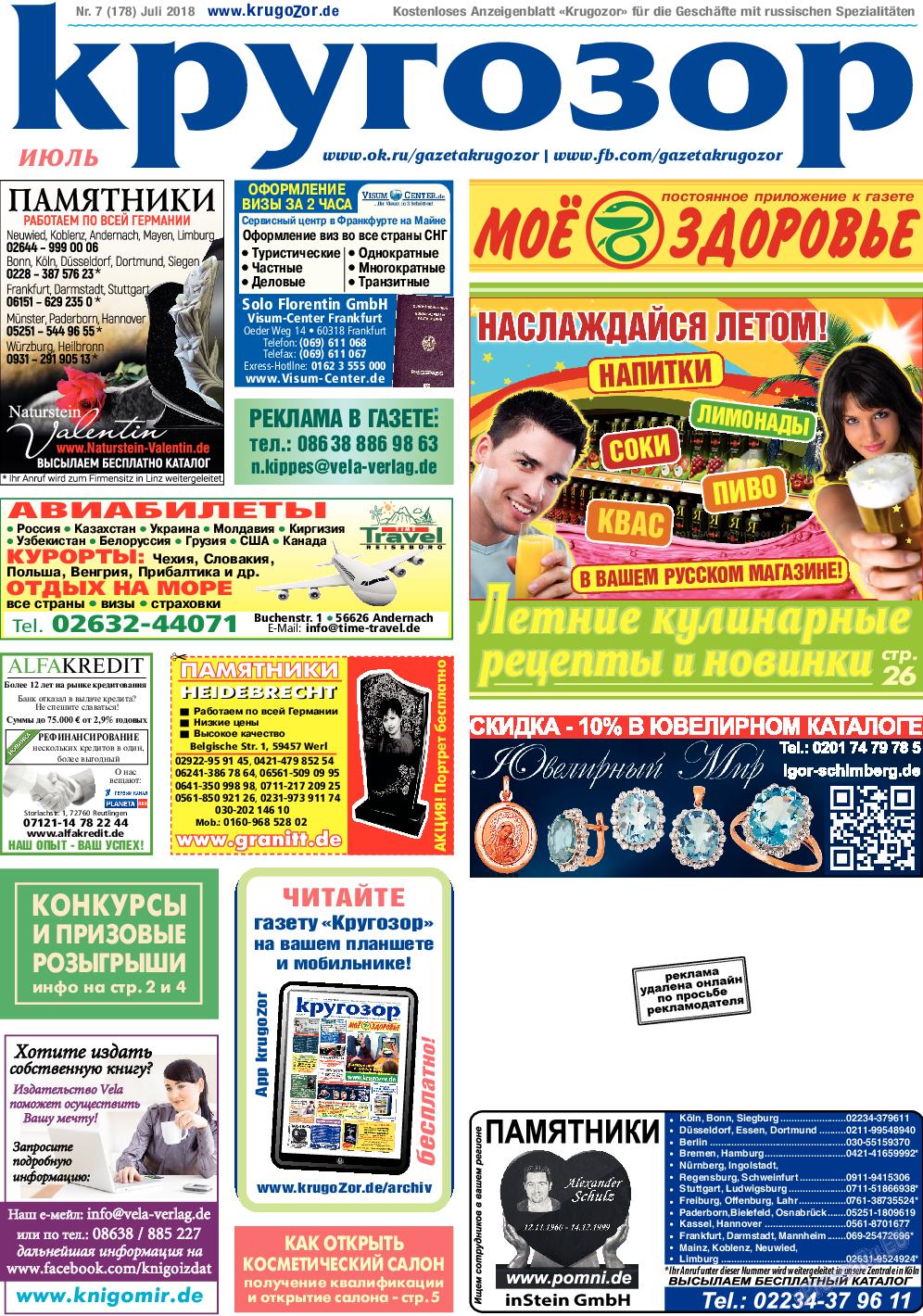 Кругозор (газета). 2018 год, номер 7, стр. 1