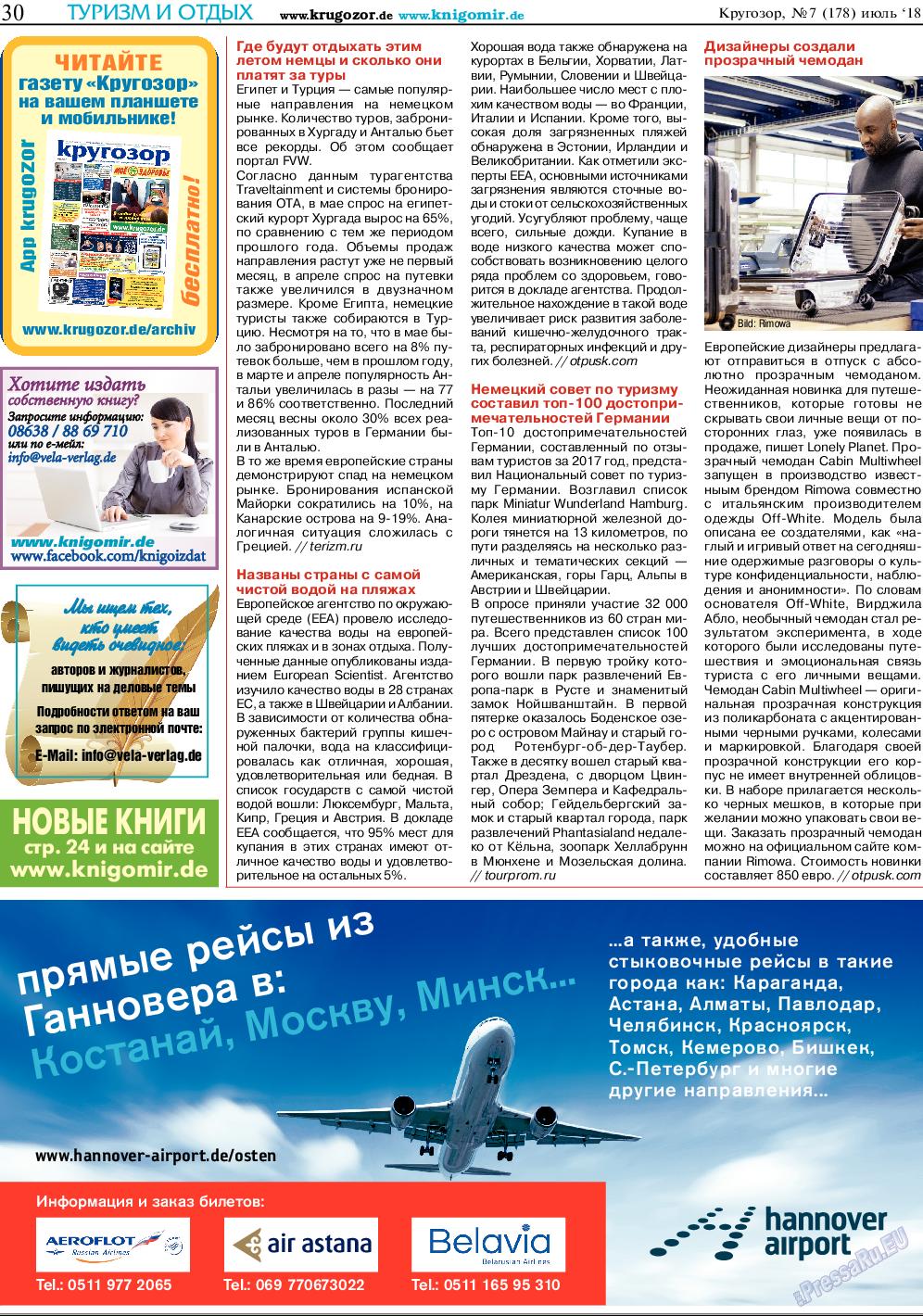 Кругозор (газета). 2018 год, номер 7, стр. 30