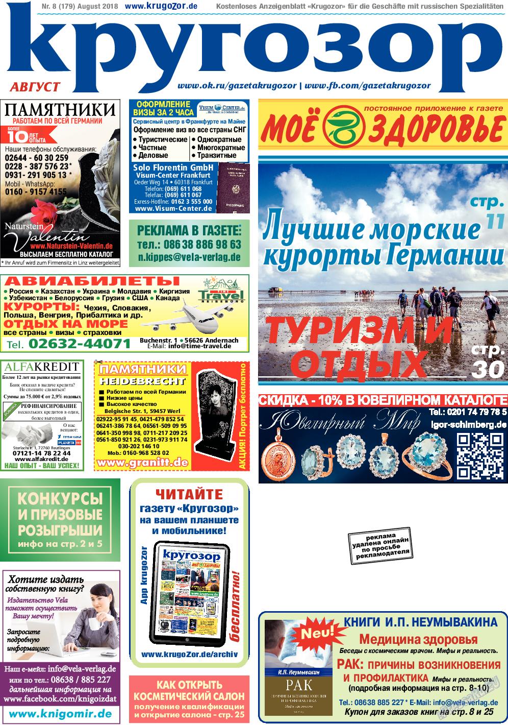 Кругозор (газета). 2018 год, номер 8, стр. 1