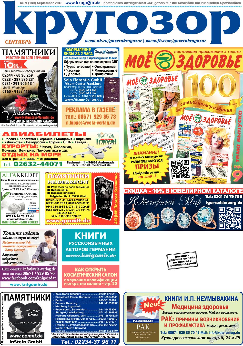 Кругозор (газета). 2018 год, номер 9, стр. 1