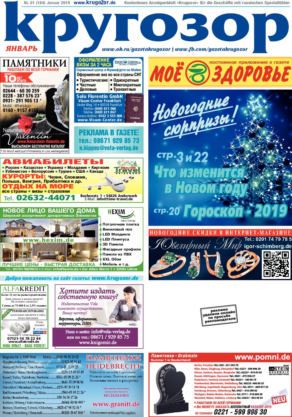 Кругозор (газета). 2019 год, номер 1, стр. 1