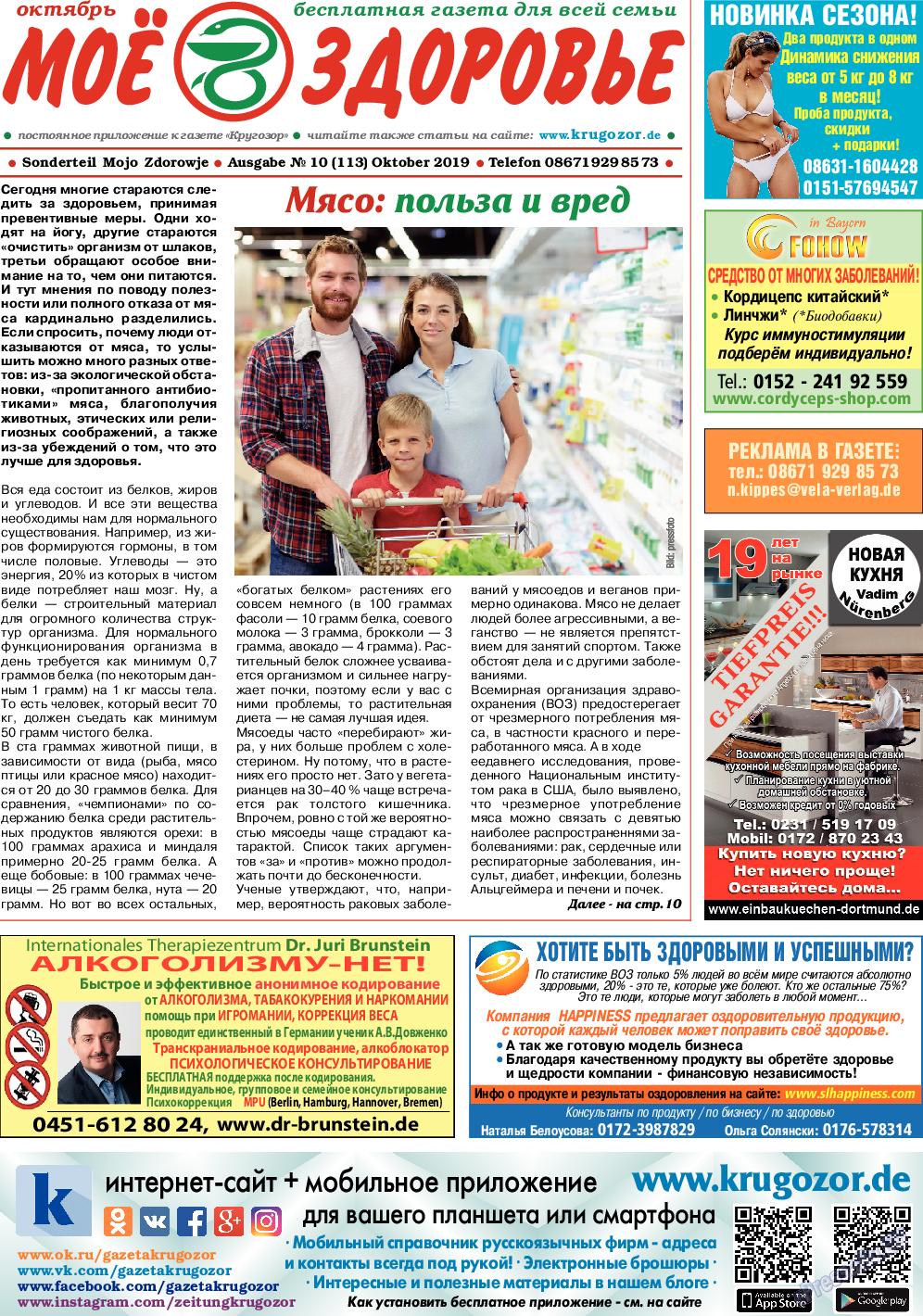 Кругозор (газета). 2019 год, номер 10, стр. 9