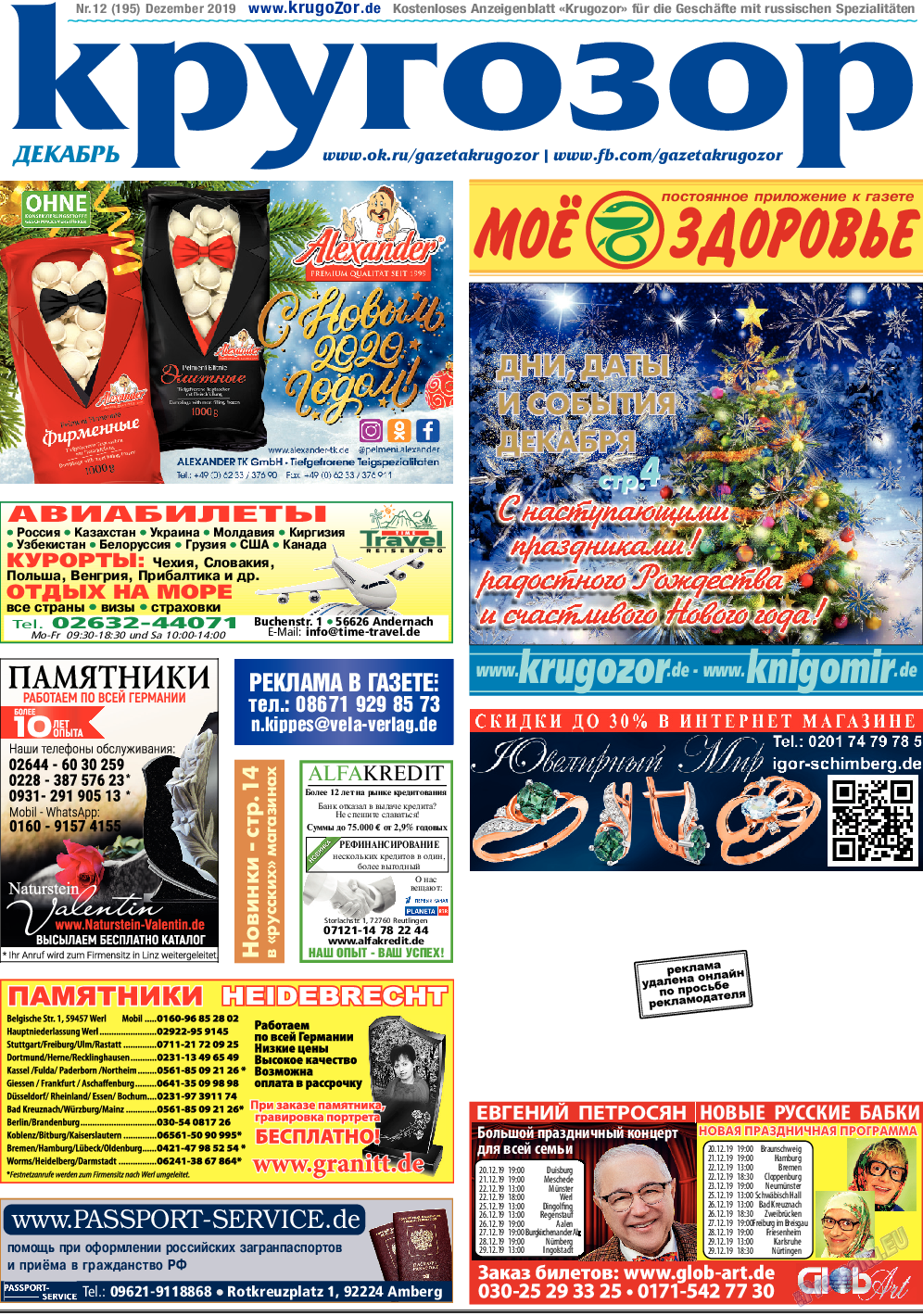 Кругозор (газета). 2019 год, номер 12, стр. 1