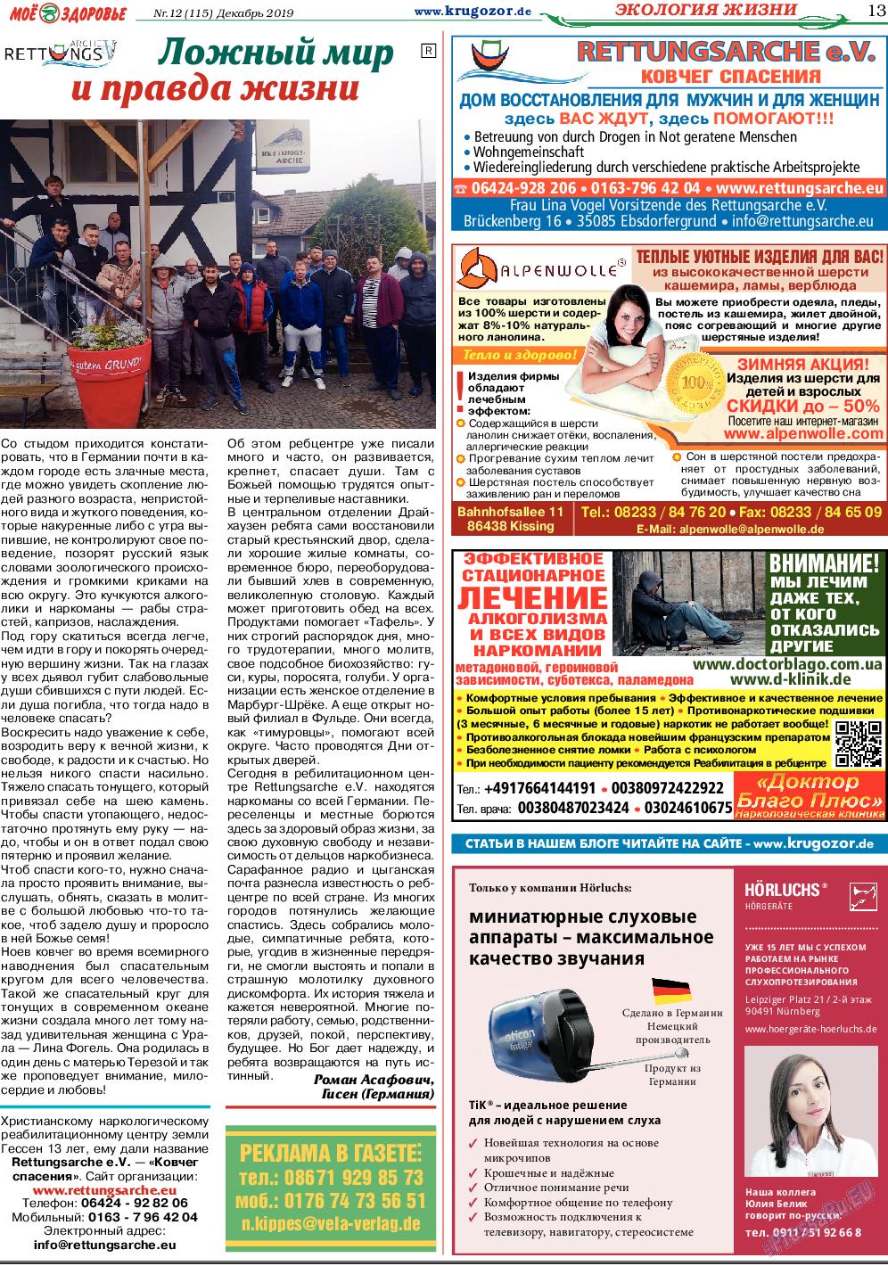 Кругозор (газета). 2019 год, номер 12, стр. 13