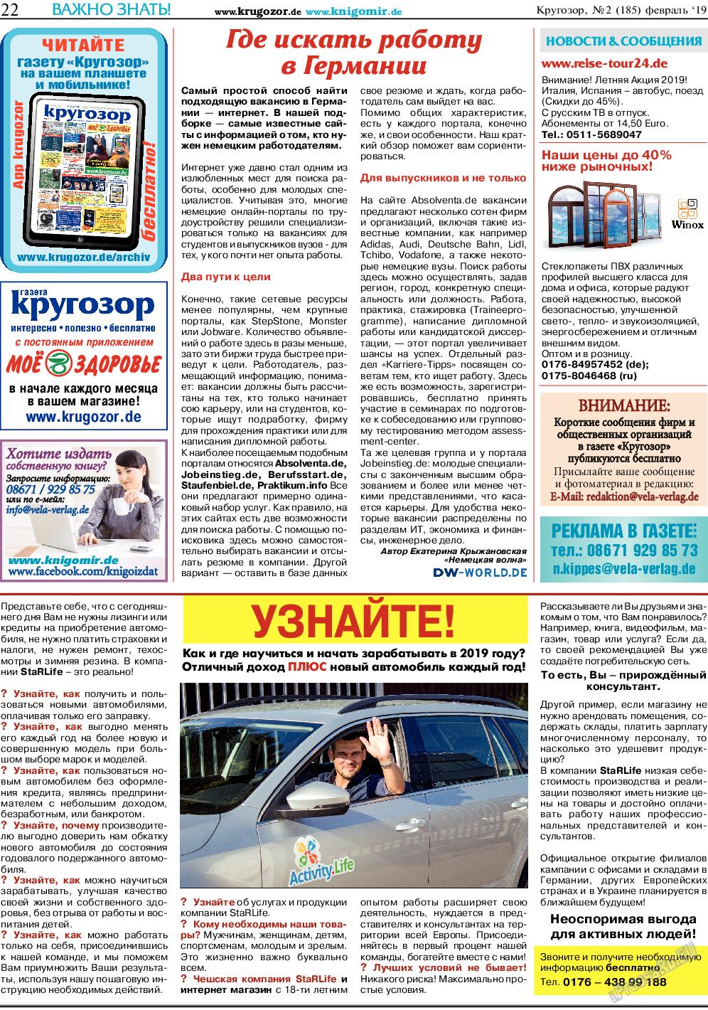 Кругозор (газета). 2019 год, номер 2, стр. 22