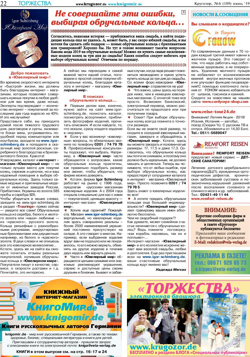 Кругозор (газета). 2019 год, номер 6, стр. 22