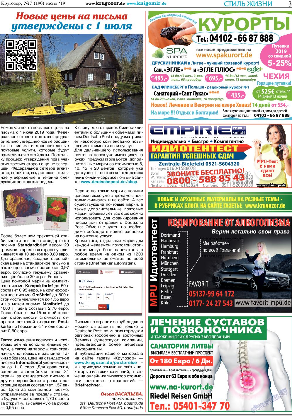 Кругозор (газета). 2019 год, номер 7, стр. 3