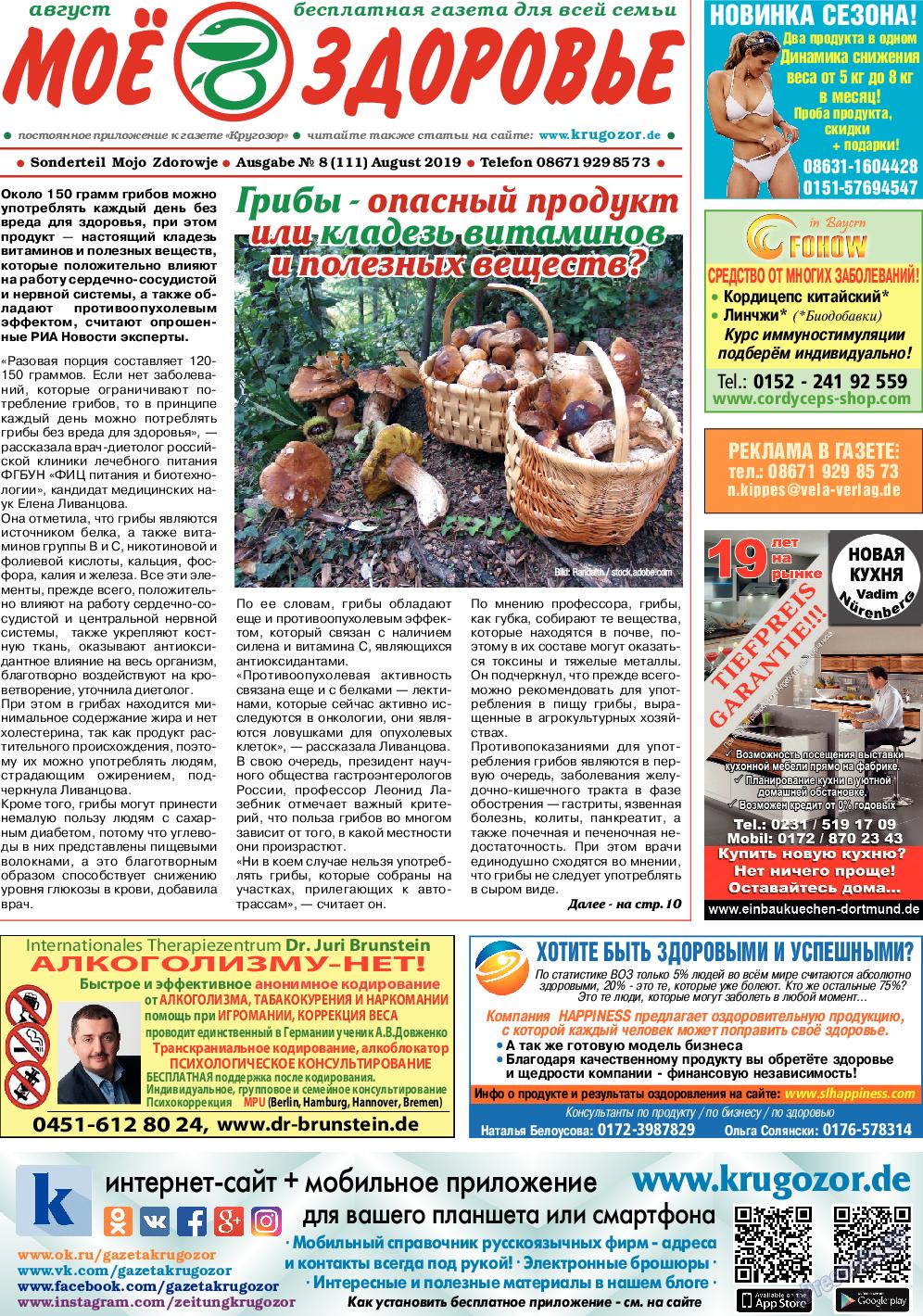 Кругозор (газета). 2019 год, номер 8, стр. 9