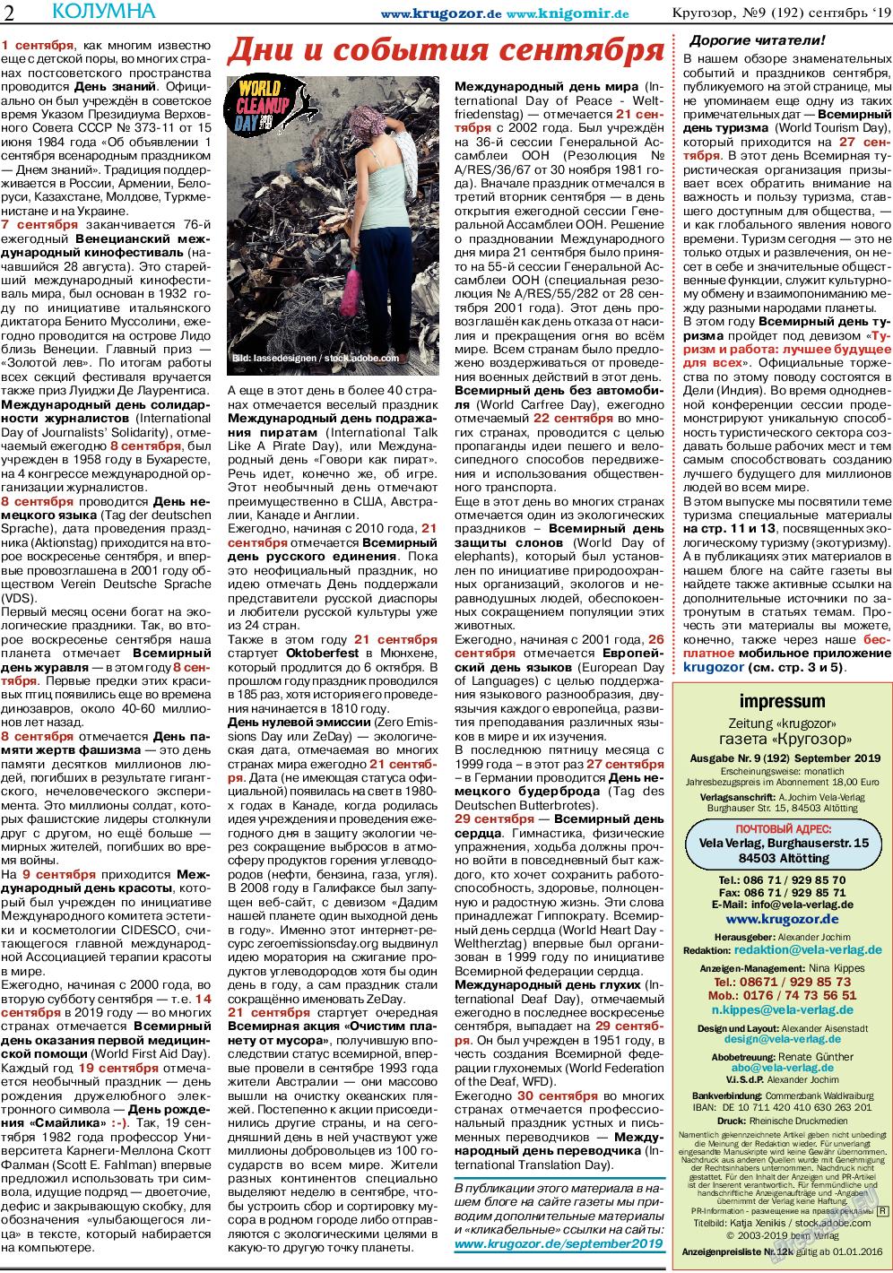 Кругозор (газета). 2019 год, номер 9, стр. 2