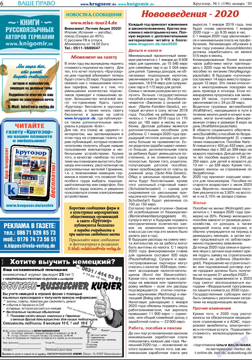 Кругозор (газета). 2020 год, номер 1, стр. 6