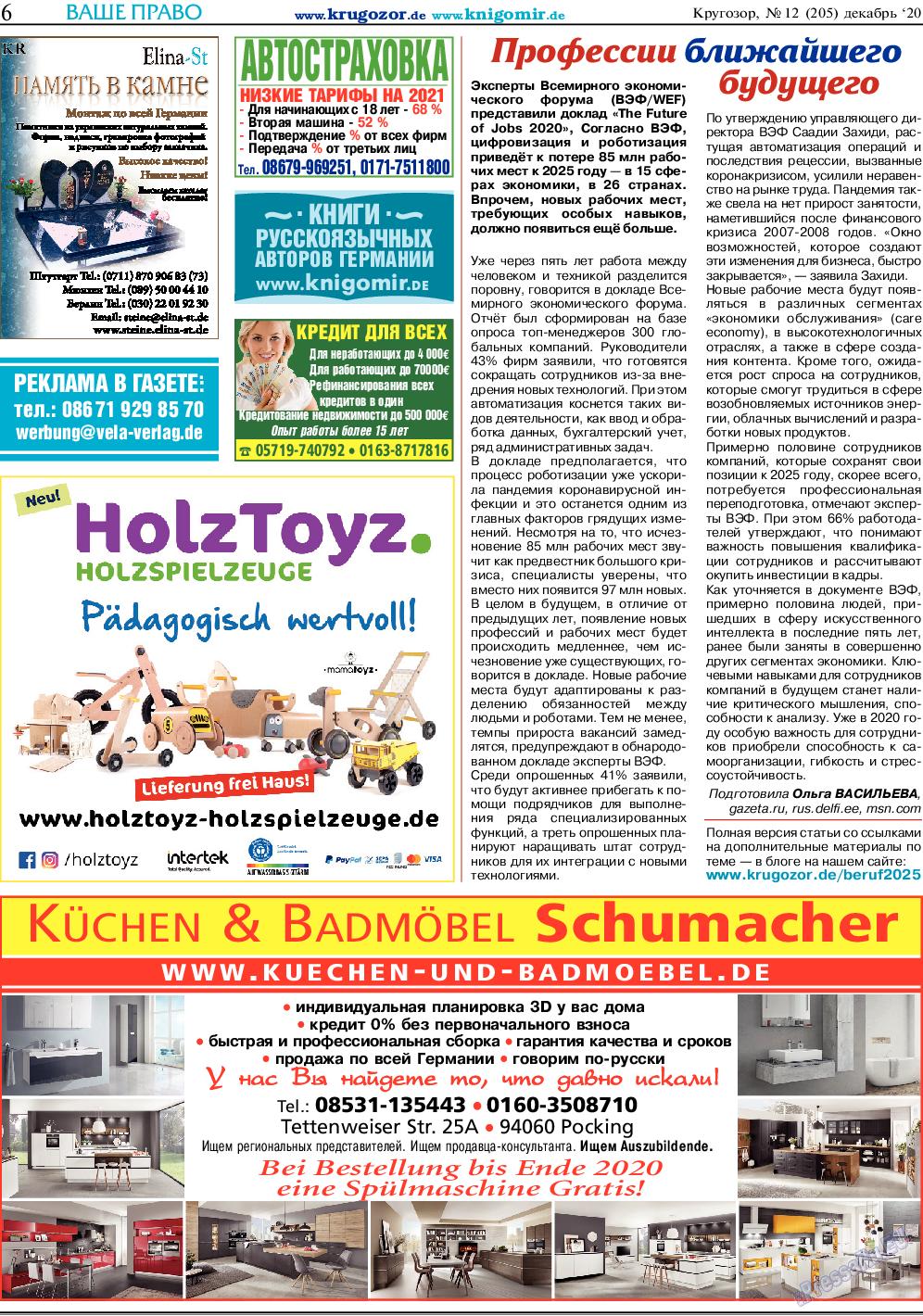 Кругозор (газета). 2020 год, номер 12, стр. 6
