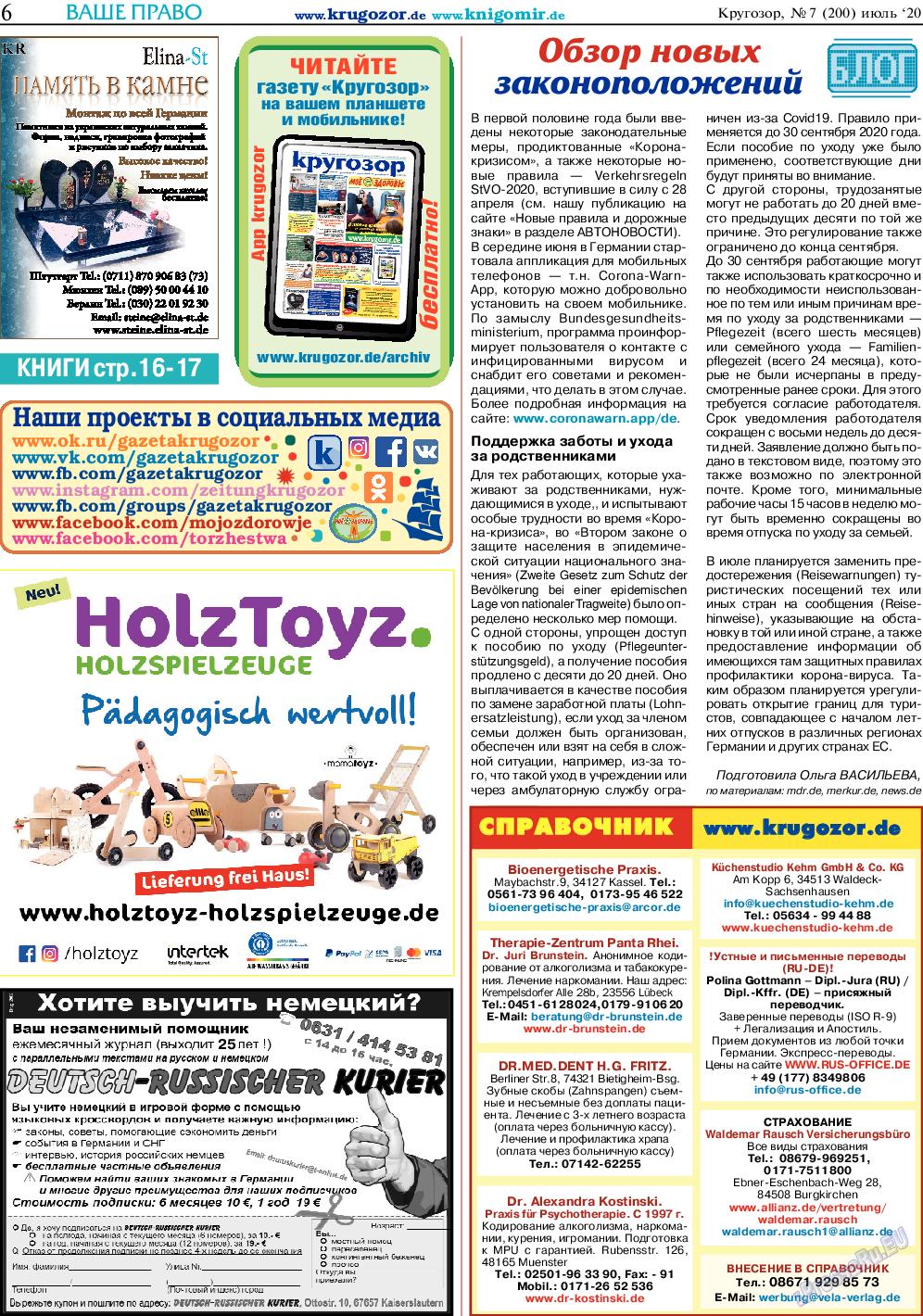 Кругозор (газета). 2020 год, номер 7, стр. 6