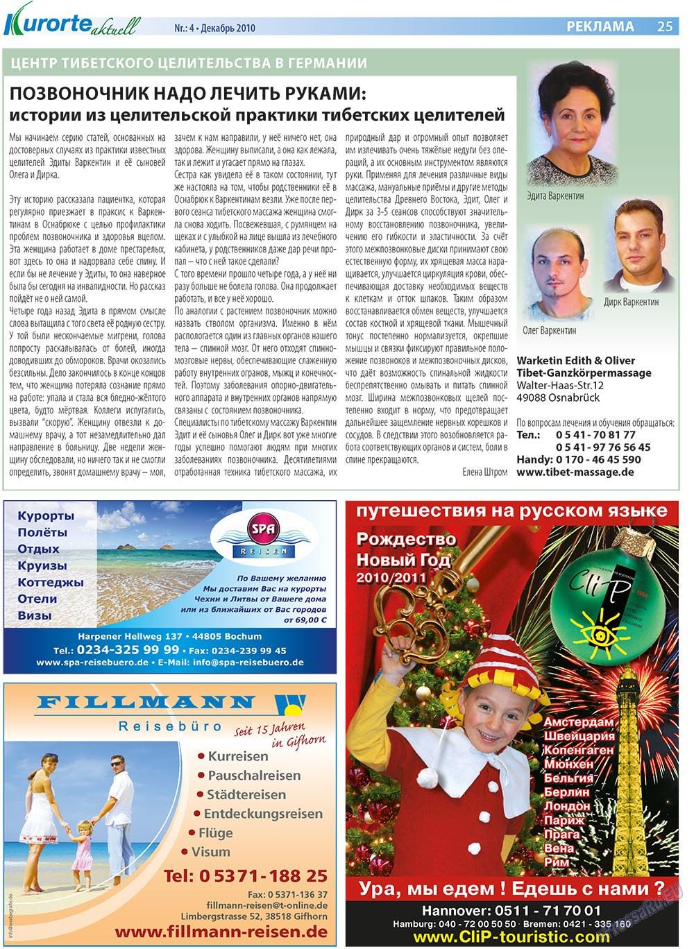 Kurorte aktuell (газета). 2010 год, номер 4, стр. 25