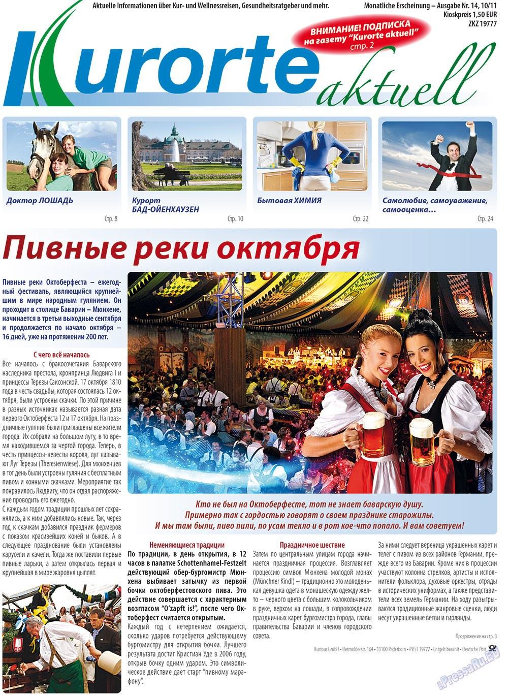 Kurorte aktuell (газета). 2011 год, номер 10, стр. 1