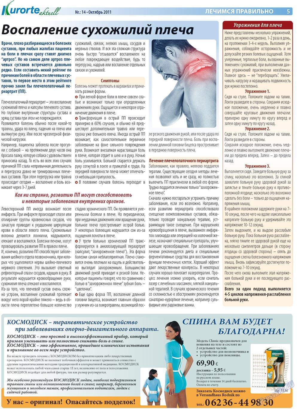 Kurorte aktuell (газета). 2011 год, номер 10, стр. 5