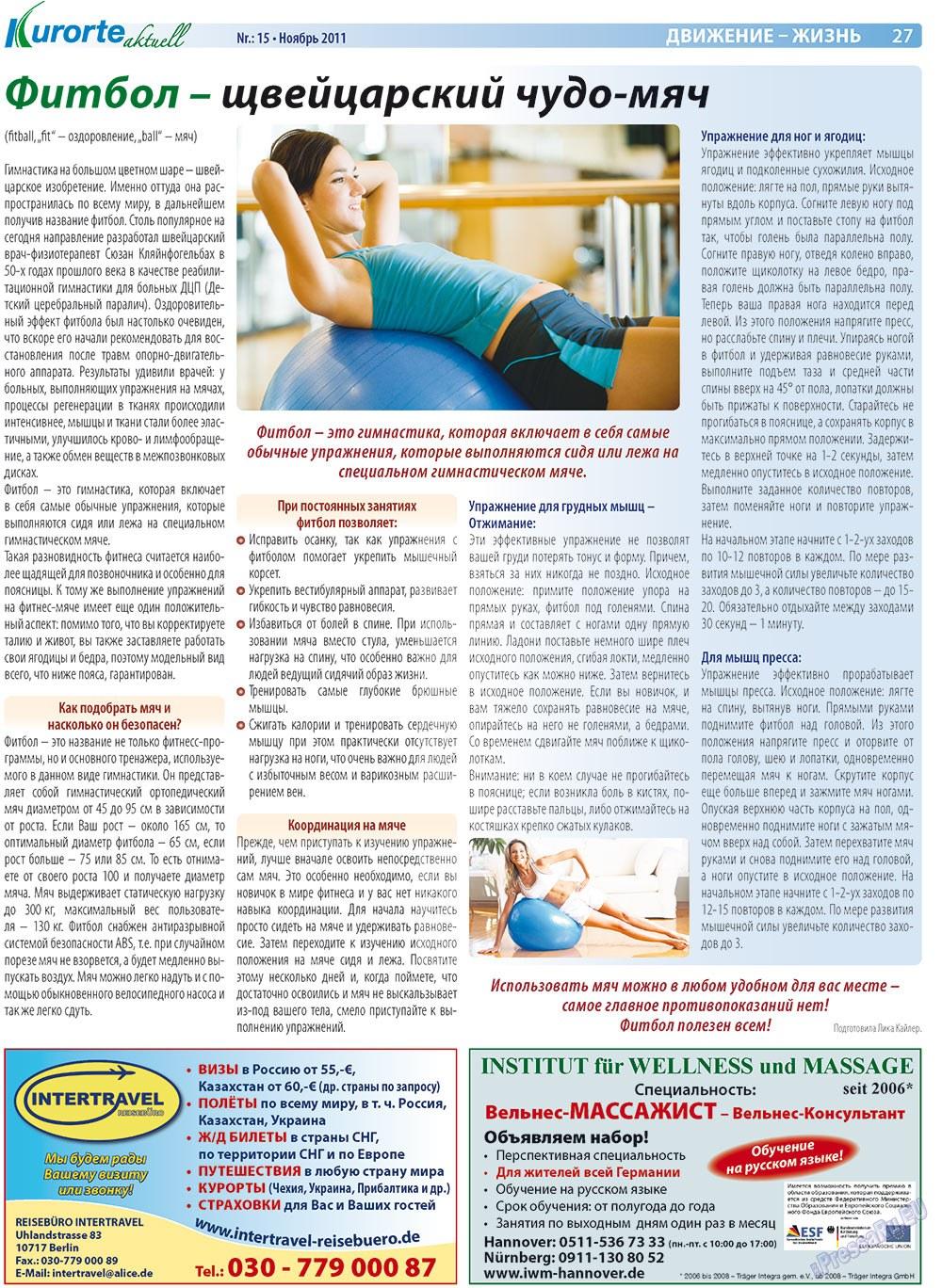 Укрепить мышцы в домашних условиях