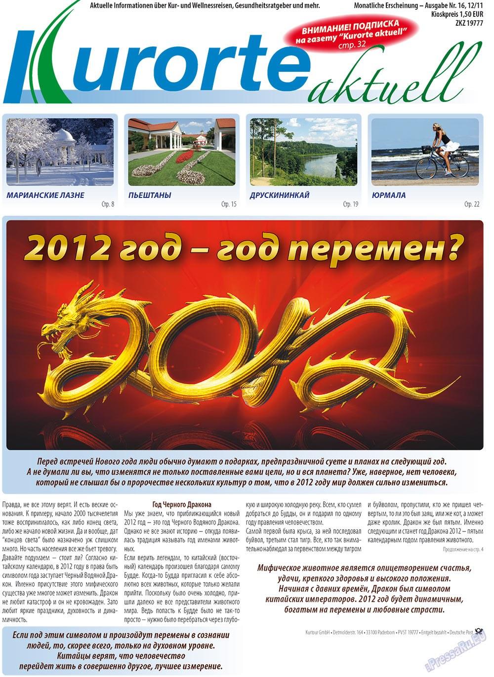 Kurorte aktuell (газета). 2011 год, номер 12, стр. 1