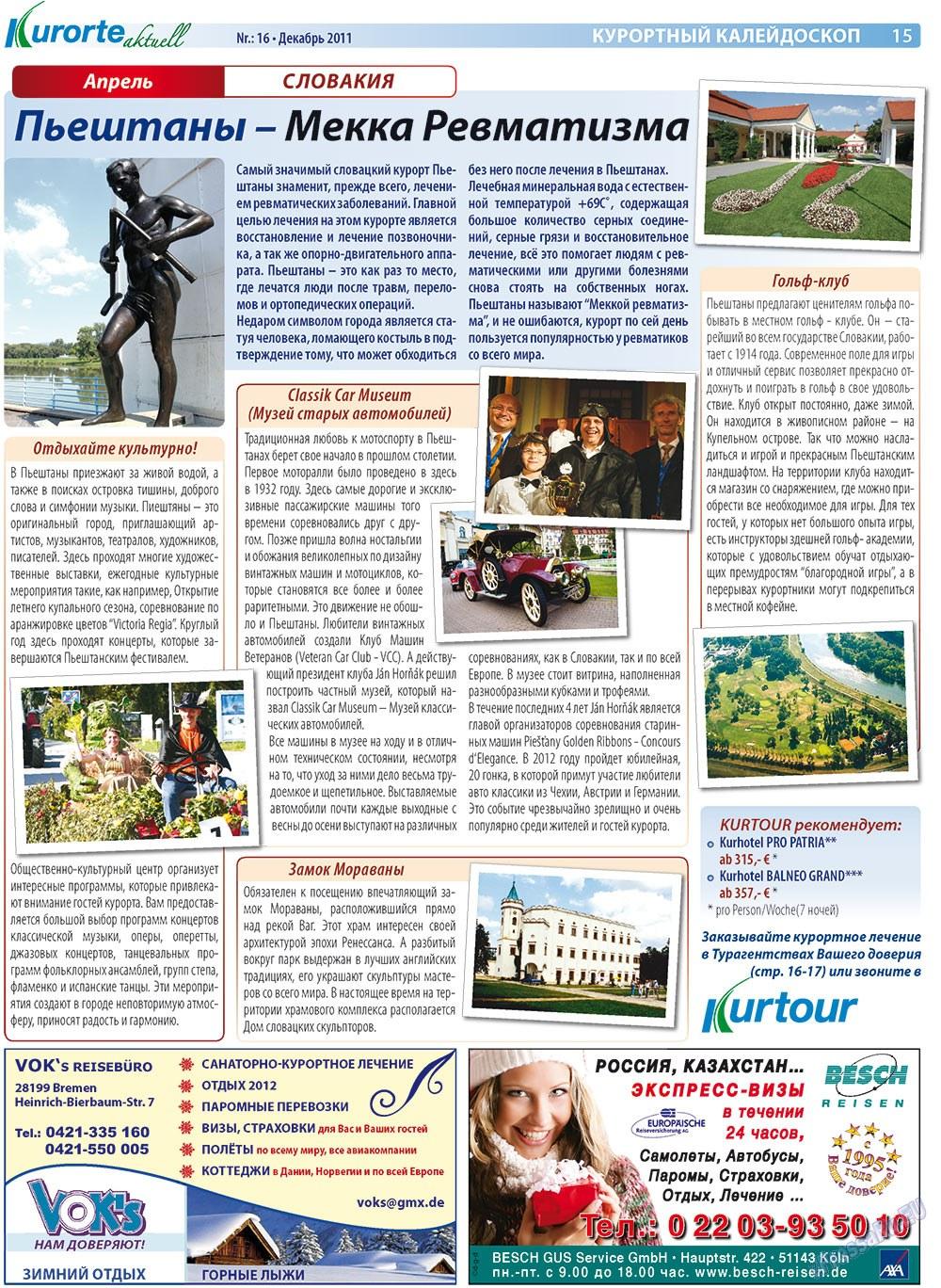 Kurorte aktuell (газета). 2011 год, номер 12, стр. 15